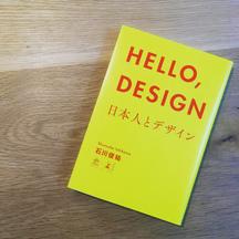 トレーニングにおける「Design 」再考